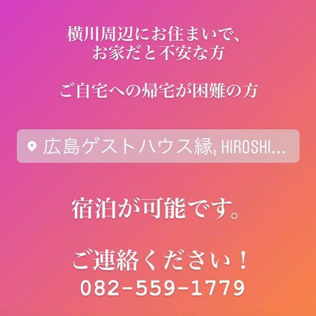 皆さま、どうかご安全にお過ごし下さい。 | 【公式】広島ゲストハウス ...